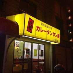 カレータンタン麺 大河家