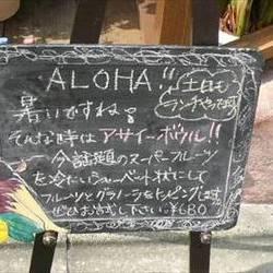 ハワイアンスタイル Ohana Cafe