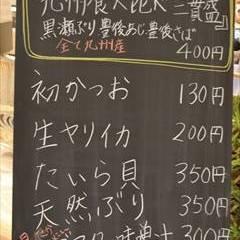活美登利 グランツリー武蔵小杉店