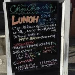 Chou Chouの食卓