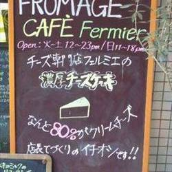 フロマージュカフェ フェルミエ