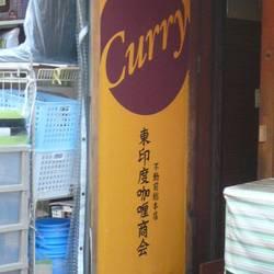 東印度カレー商会