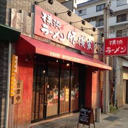 横浜ラーメン 味濱家 神戸本山店