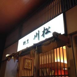 割烹川松 駅前店