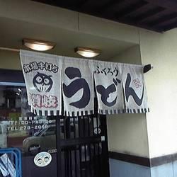福籠 城東高校前店