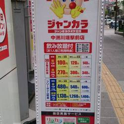 ジャンボカラオケ広場 中洲川端駅前店