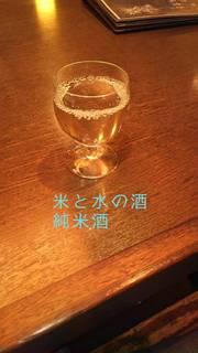米と水の純米酒