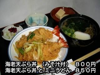 海老天ぷら丼とミニうどん