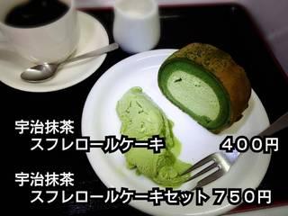 宇治抹茶スフレロールケーキセット