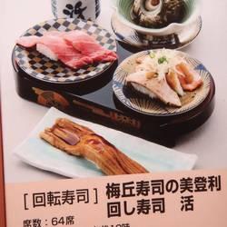 回し寿司 活 美登利 西武渋谷店
