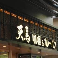 天馬 伊勢佐木町店