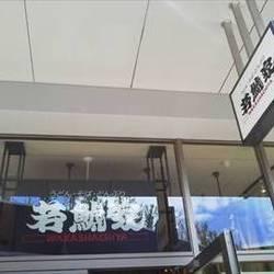 若鯱家 イオンモール名古屋茶屋店