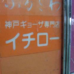 餃子専門店 イチロー 心斎橋店
