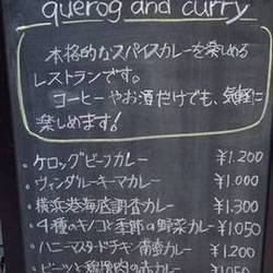 [カレーライス]querog and curry