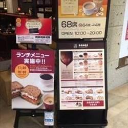 上島珈琲店 新潟ラブラ2店
