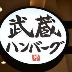 武蔵ハンバーグ グランツリー武蔵小杉店