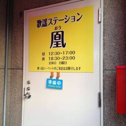 歌謡ステーション凰