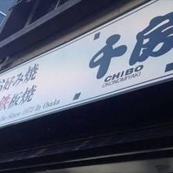 千房札幌麻生店