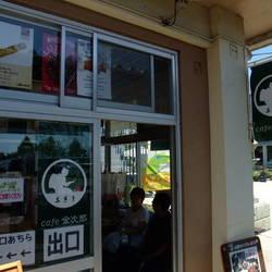 Cafe金次郎