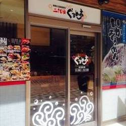 二代目ぐるめ亭 CIAL桜木町店