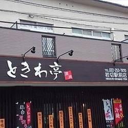ときわ亭 岩切駅前店