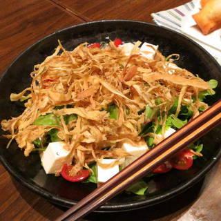揚げごぼうと豆富のサラダ