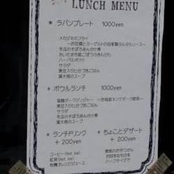 食堂 cafe Lapin