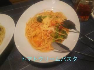 小海老とブロッコリーのトマトクリームソース