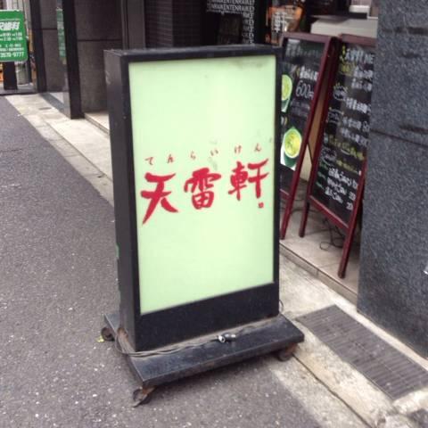 ビジネスマンたちに捧ぐ!オフィス街「神谷町」の人気ラーメン店5選