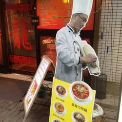 刀削麺 龍