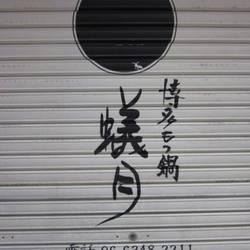 博多もつ鍋 蟻月 堂島店