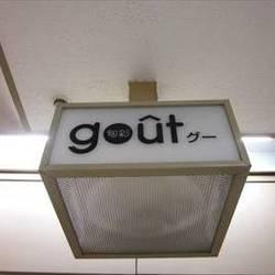 旬彩 gout
