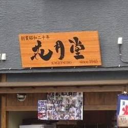 浅草花月堂 馬道店