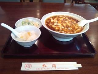 週替わりランチB マーボー麺(サラダ、杏仁豆腐付き)