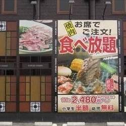 カルビ大将 仙台吉成店