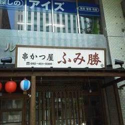 串かつ屋 ふみ勝 博多店
