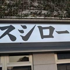 スシロー 戸塚駅前店