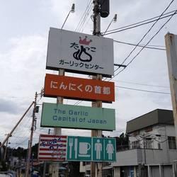 田子町ガーリックセンター Gilroy Cafe