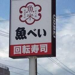魚べい 屯田店