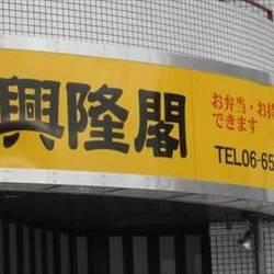 中華料理 興隆閣