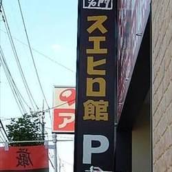 国産牛焼肉 スエヒロ館 川崎生田店