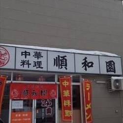 中華料理 順和園