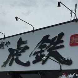麺や 虎鉄 清田店