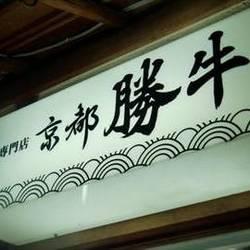 京都 勝牛 先斗町本店