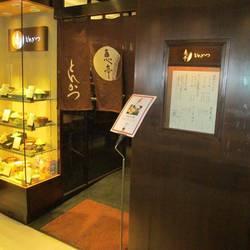 恵亭 松屋銀座店