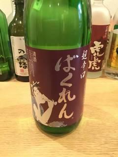 ばくれん超辛口吟醸酒