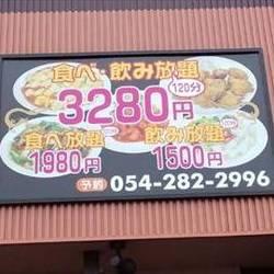 台湾料理 金龍閣 小鹿店