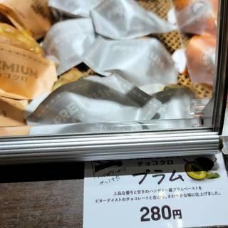 プレミアムチョコクロ アーモンドフレンチ