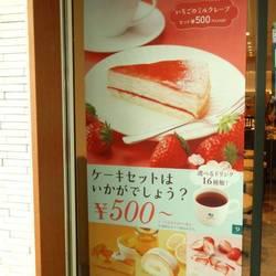PRONTO 西新井駅店