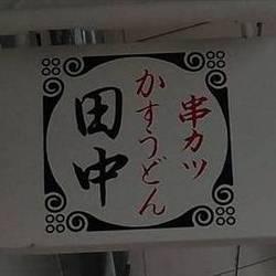 串カツ田中 呉服町通り店